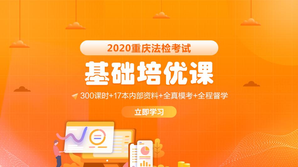 2020重庆法检基础培优课(行测/申论/法基)