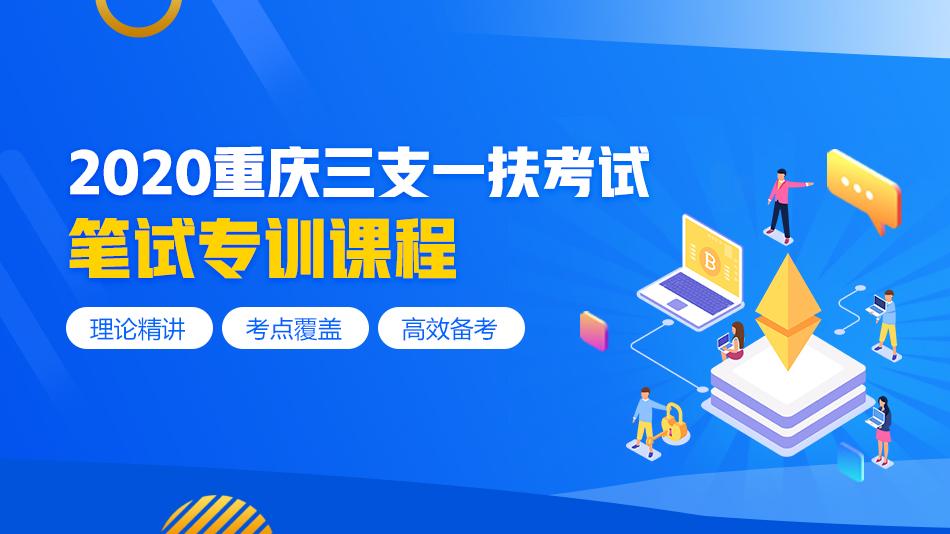 2020重庆三支一扶笔试专训