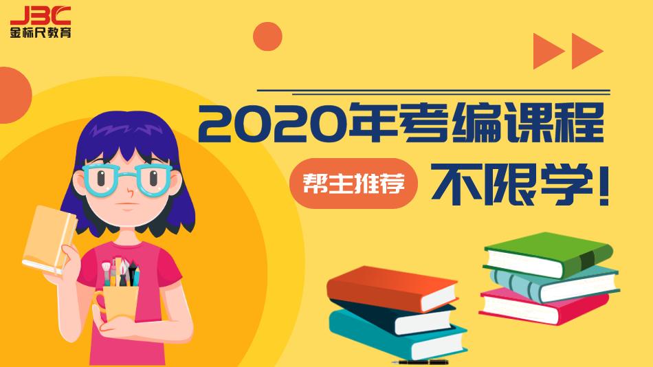 2020年考编课程