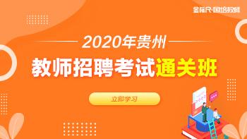 2020年贵州教师招聘考试通关班