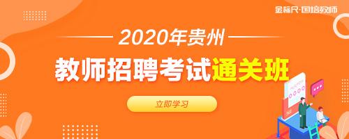 2020贵州教师招聘考试通关班