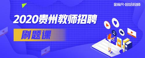 2020贵州教师招聘—刷题课