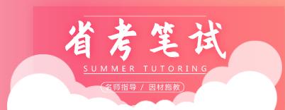 2020贵州公务员笔试课程