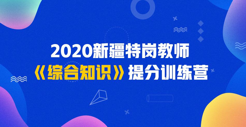 2020新疆特岗教师《综合知识》提分训练营