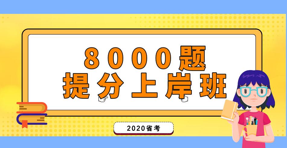 8000题提分上岸班