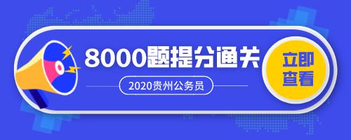 8000题课程
