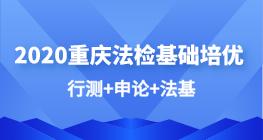 2020重庆法检