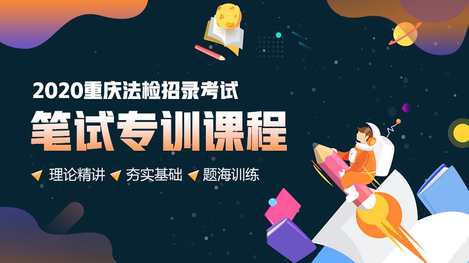 2020重庆法检笔试专训课程