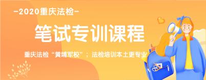 2020重庆法检笔试专训