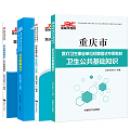 重庆医疗卫生事业单位考试《卫生类》综合基础知识教材及试题