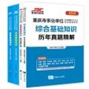 重庆事业单位《综合+管理》基础知识教材及历年试题精解