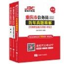 2020重庆公务员《行测/申论》专用教材及试题