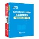 2020年重庆市选调生考试用书历年试题试卷教材行测申论选调