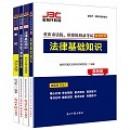 备考2020重庆法检10年试题(行测+申论+法基)+法基教材