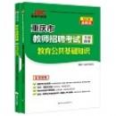 重庆市教师招聘-《教育公共基础知识》教材+《教育试题》