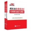 【套装】2020重庆法检《行政职业能力测验》教材+《申论》教材