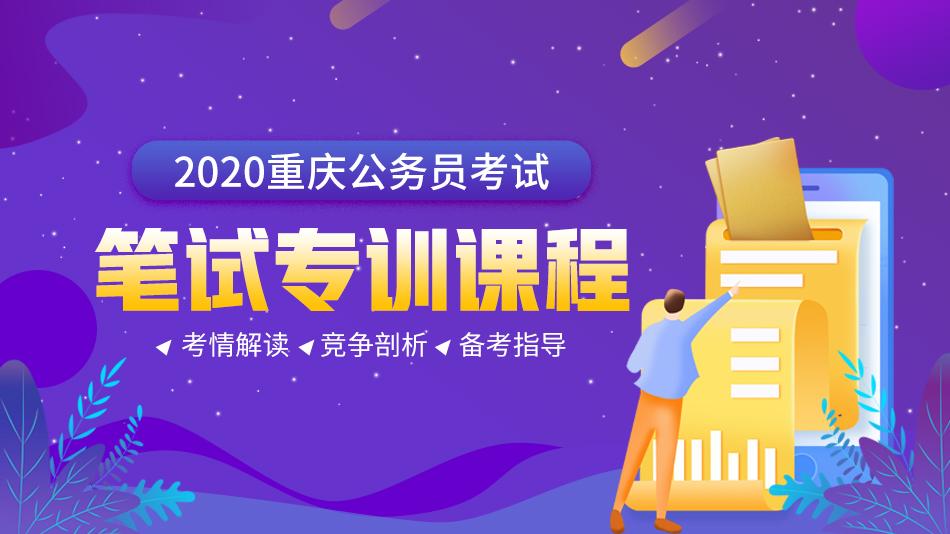 2020重庆公务员笔试通关课程