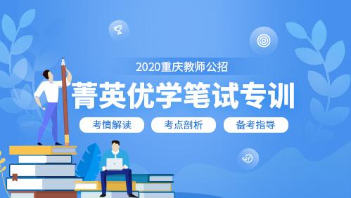 2020重庆教师菁英学笔试专训