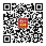 四川人事招聘考试中心