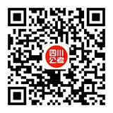 四川公务员招录考试