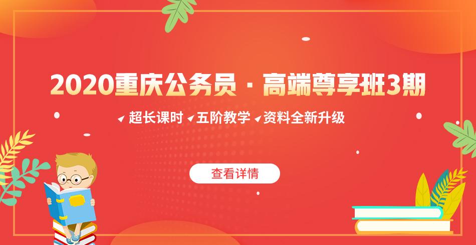 2020重庆公务员考试高端尊享班3期