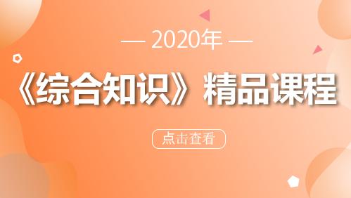 2020《综合知识》精品课程