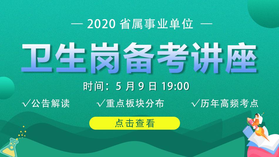 2020省属事业单位卫生岗备考讲座