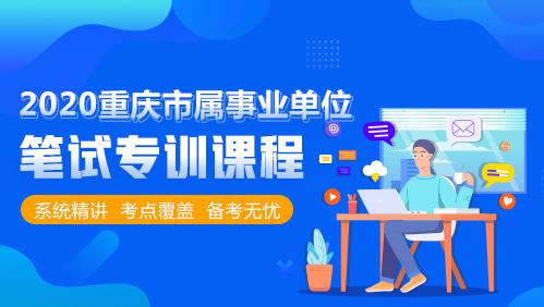 2020重庆市属事业单位笔试专训
