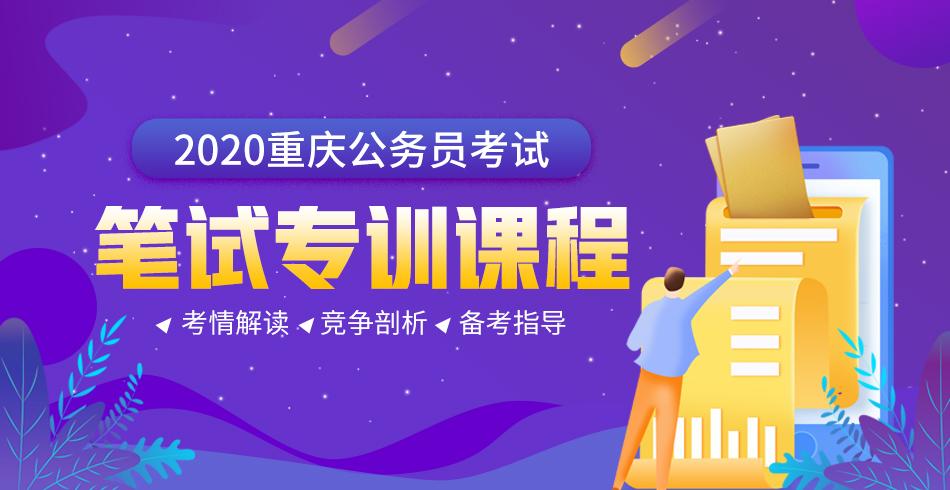 2020重庆公务员笔试专训课程