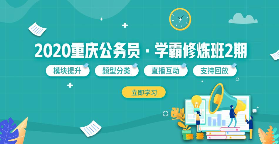 2020重庆公务员·学霸修炼班2期
