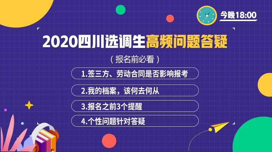 2020四川选调生高频问题答疑