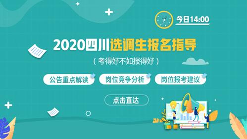 【下午2点】2020年四川选调生报名指导(考得好不如报得好)