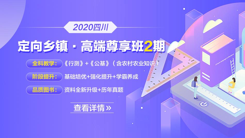 2020四川定向乡镇·高端尊享班2期