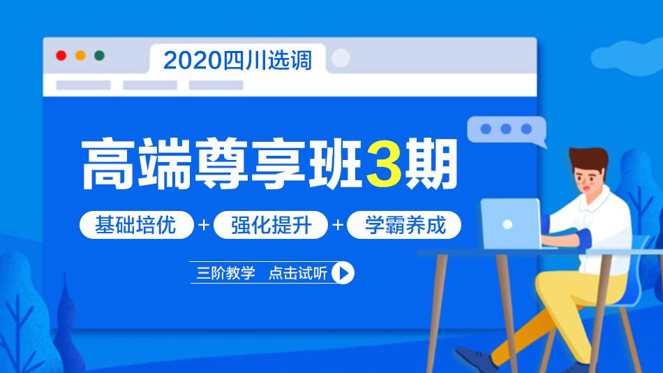 2020四川选调高端尊享班
