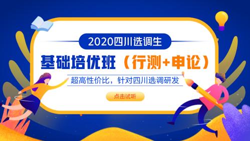 2020四川选调生·基础培优班(行测+申论)