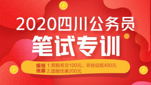2020四川公务员笔试专训