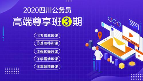 2020四川公务员高端尊享班