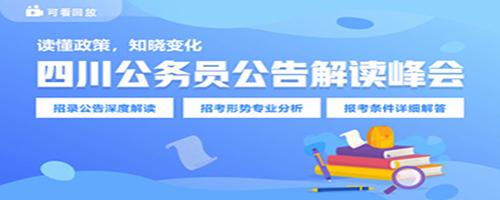 四川公务员公告解读峰会