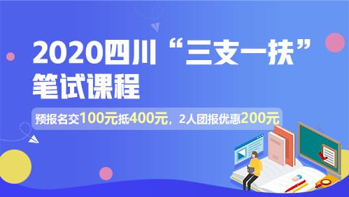 """2020四川""""三支一扶""""笔试课程"""