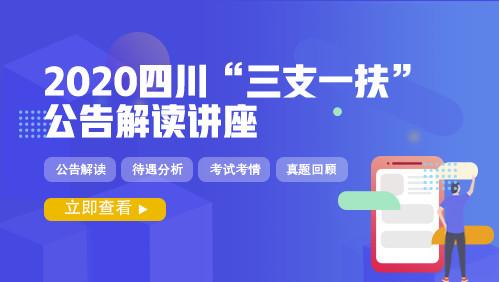 """2020四川""""三支一扶""""公告解读讲座"""