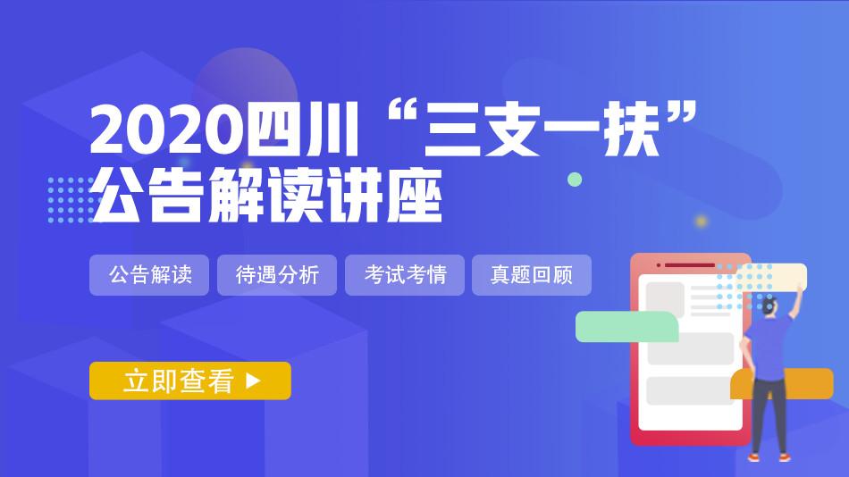 2020四川三支一扶公告解读讲座