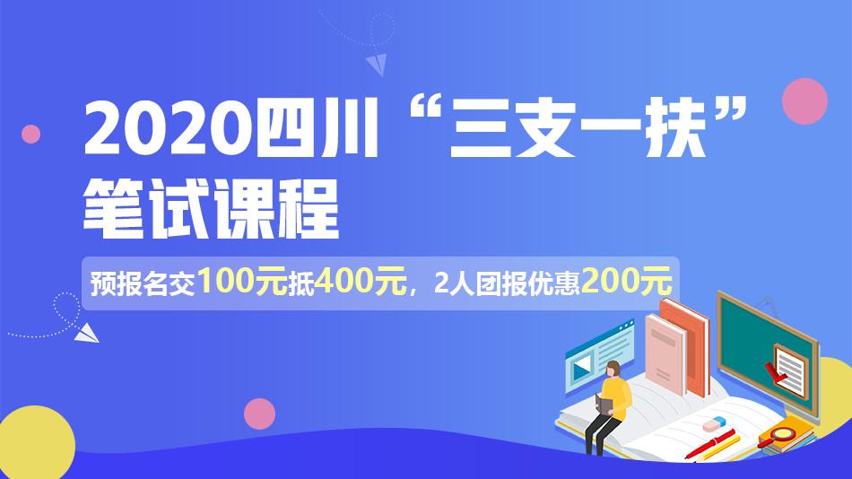 2020四川三支一扶笔试课程