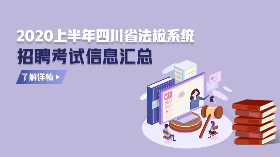 2020上半年四川省法检系统招考信息汇总