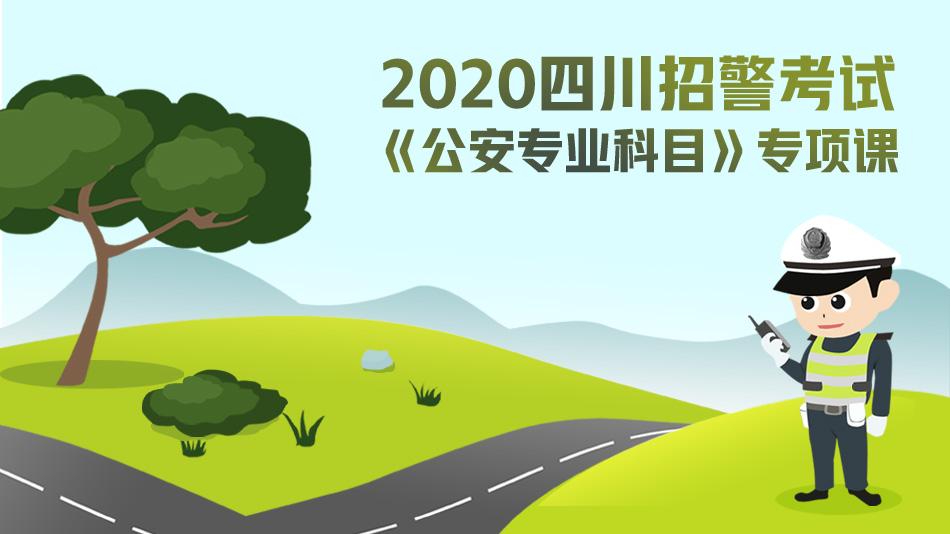 2020四川招警考试《公安专业科目》专项课