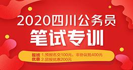 2020四川公务员笔试专训课程