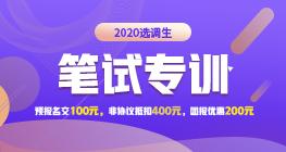 2020四川选调生笔试专训课程