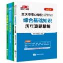 综合基础知识(教育类)教材&试题