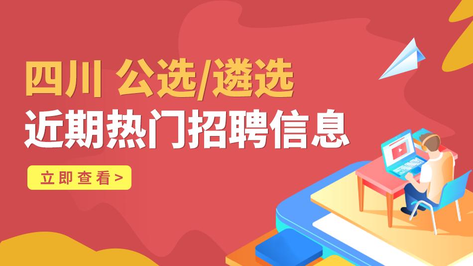 四川 公选/遴选 热门招聘信息