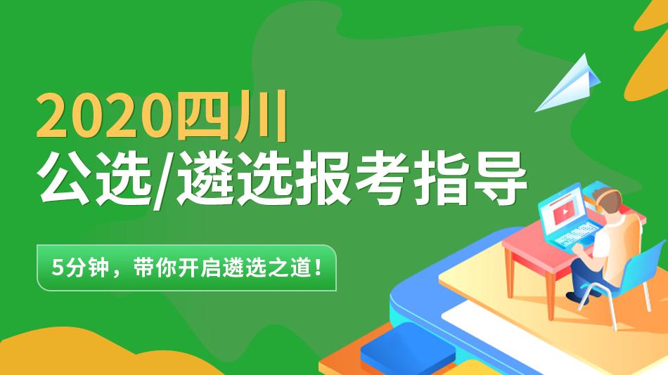 四川 公选/遴选 报考指导