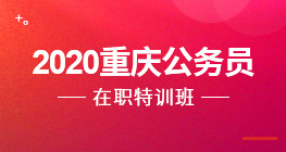 2020重庆公务员